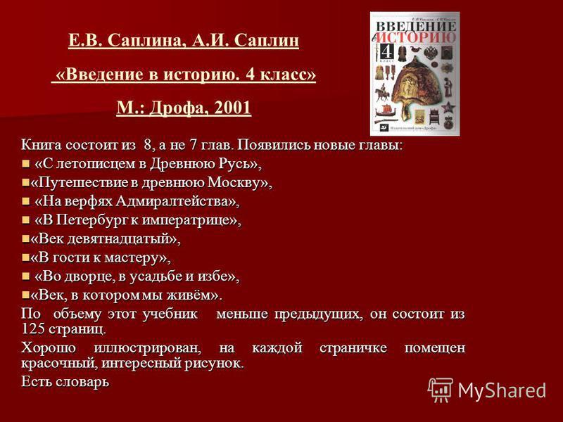 Книга состоит из 8, а не 7 глав. Появились новые главы: «С летописцем в Древнюю Русь», «С летописцем в Древнюю Русь», «Путешествие в древнюю Москву», «Путешествие в древнюю Москву», «На верфях Адмиралтейства», «На верфях Адмиралтейства», «В Петербург
