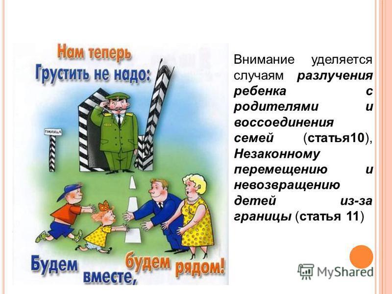www.themegallery. С ТАТЬИ 10,11 Внимание уделяется случаям разлучения ребенка с родителями и воссоединения семей (статья 10), Незаконному перемещению и невозвращению детей из-за границы (статья 11)