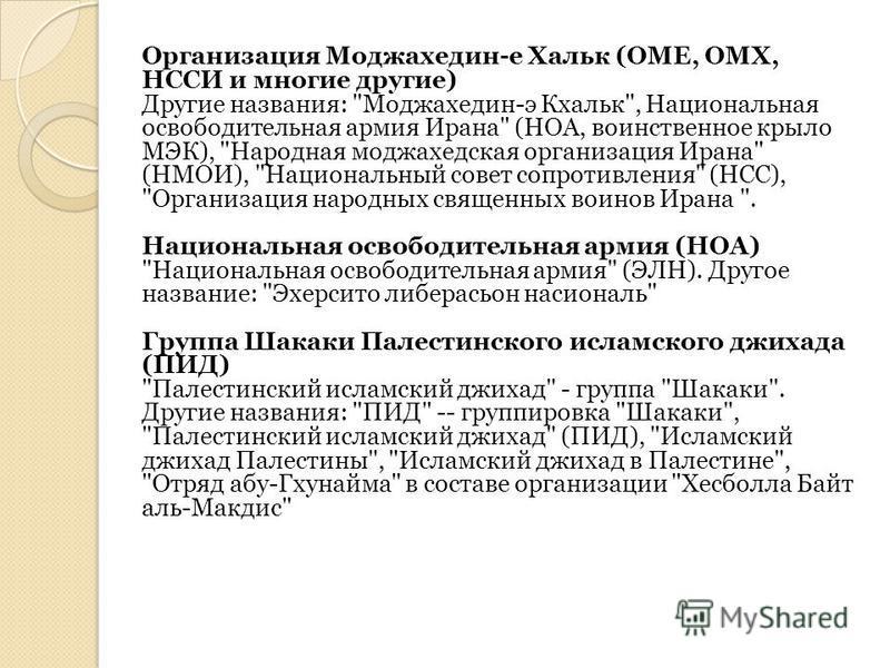 Организация Моджахедин-е Хальк (ОМЕ, ОМХ, НССИ и многие другие) Другие названия: