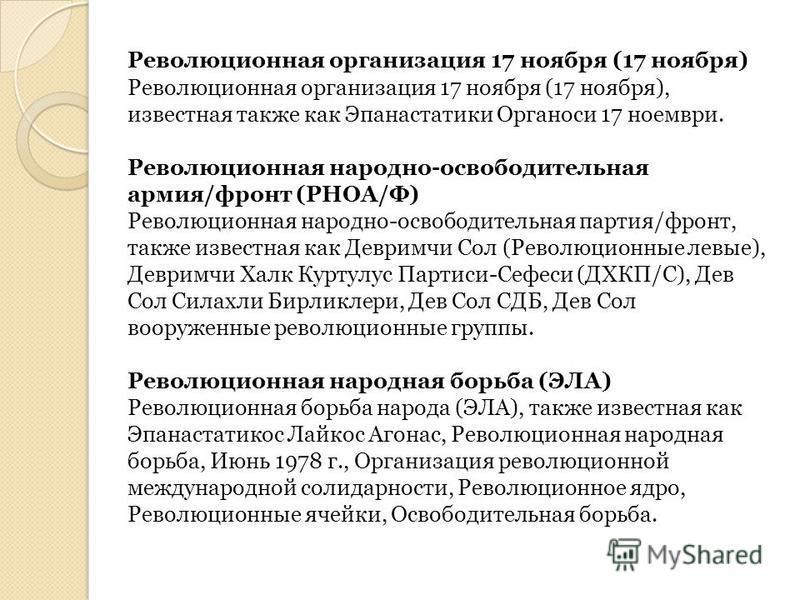 Революционная организация 17 ноября (17 ноября) Революционная организация 17 ноября (17 ноября), известная также как Эпанастатики Органоси 17 ноември. Революционная народно-освободительная армия/фронт (РНОА/Ф) Революционная народно-освободительная па