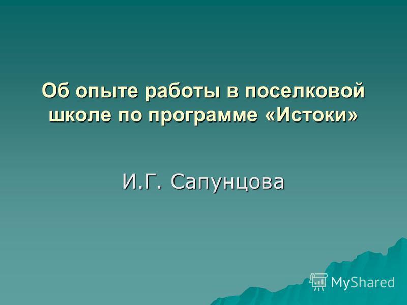 Об опыте работы в поселковой школе по программе «Истоки» И.Г. Сапунцова
