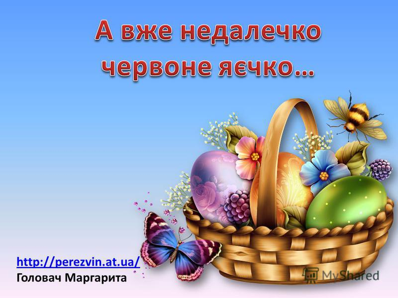 http://perezvin.at.ua/ Головач Маргарита