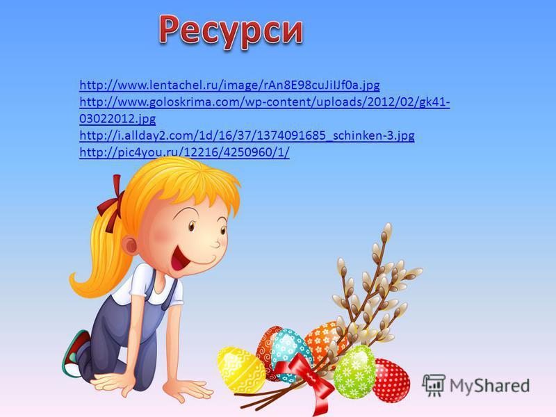http://www.lentachel.ru/image/rAn8E98cuJiIJf0a.jpg http://www.goloskrima.com/wp-content/uploads/2012/02/gk41- 03022012.jpg http://i.allday2.com/1d/16/37/1374091685_schinken-3.jpg http://pic4you.ru/12216/4250960/1/