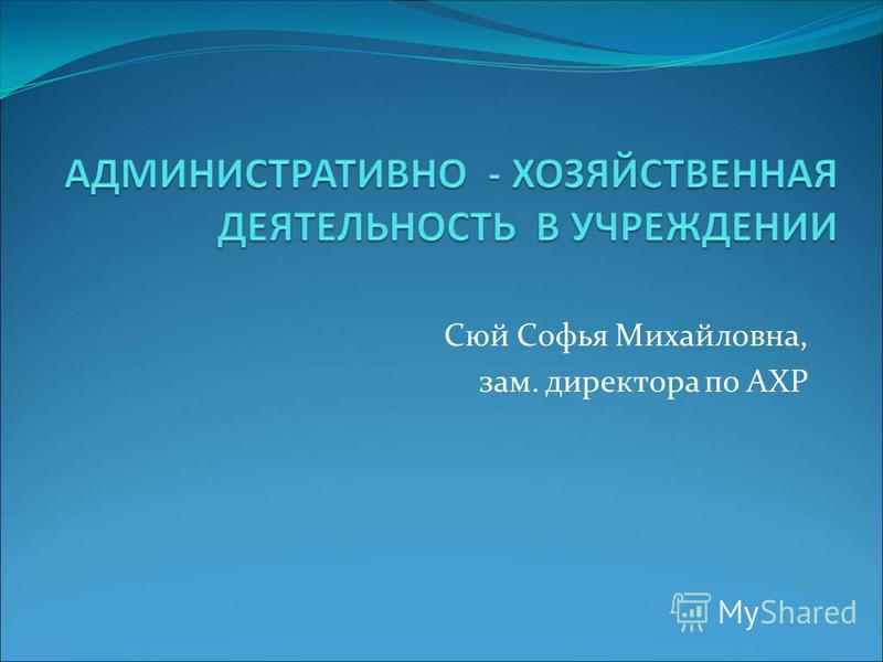 Сюй Софья Михайловна, зам. директора по АХР