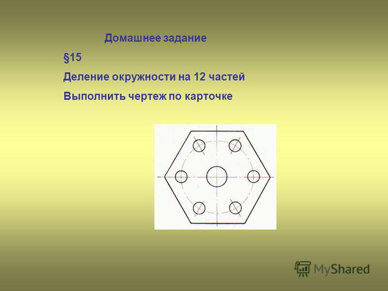 Домашнее задание §15 Деление окружности на 12 частей Выполнить чертеж по карточке