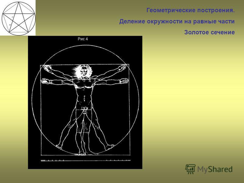 Геометрические построения. Деление окружности на равные части Золотое сечение