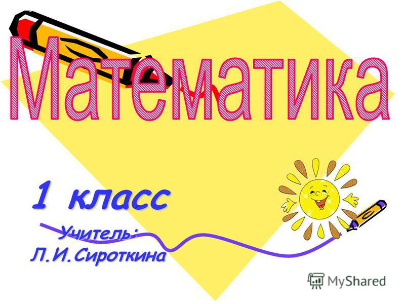 1 класс Учитель: Л.И.Сироткина
