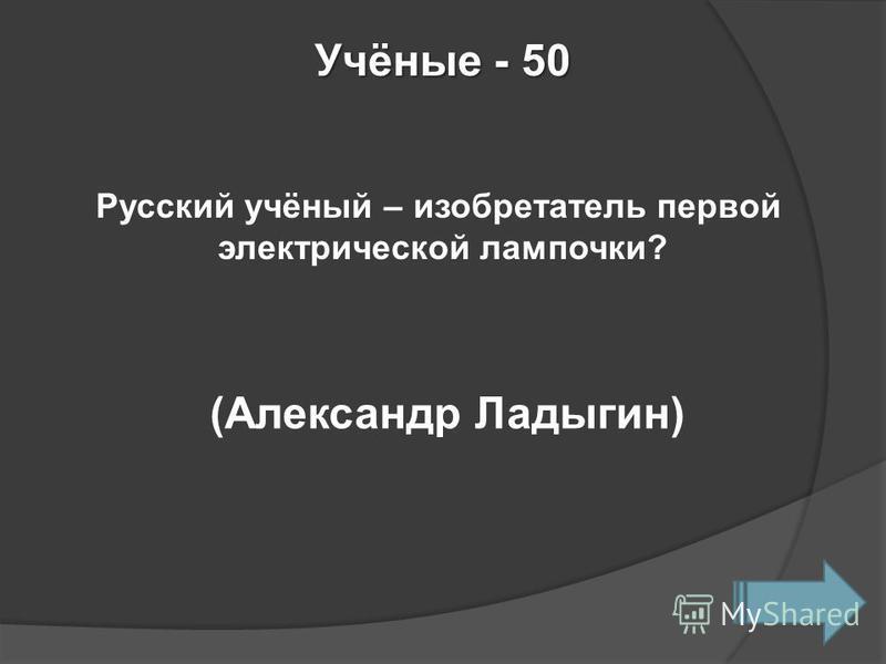 Учёные - 50 Русский учёный – изобретатель первой электрической лампочки? (Александр Ладыгин)