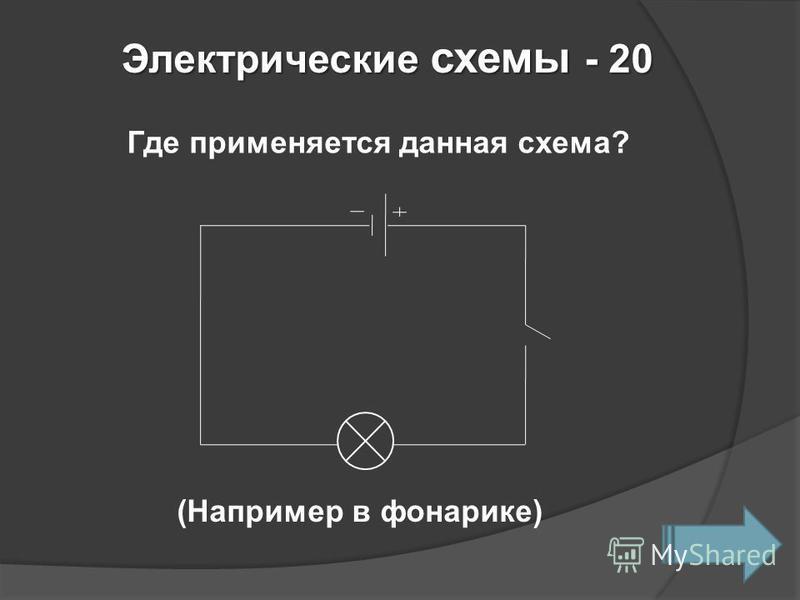 Электрические схемы - 20 Где применяется данная схема? (Например в фонарике)
