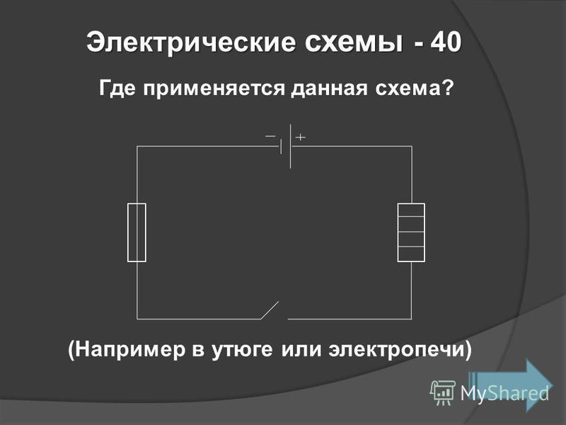 Электрические схемы - 40 Где применяется данная схема? (Например в утюге или электропечи)