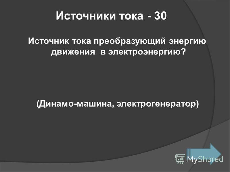 - 30 Источники тока - 30 Источник тока преобразующий энергию движения в электроэнергию? (Динамо-машина, электрогенератор)