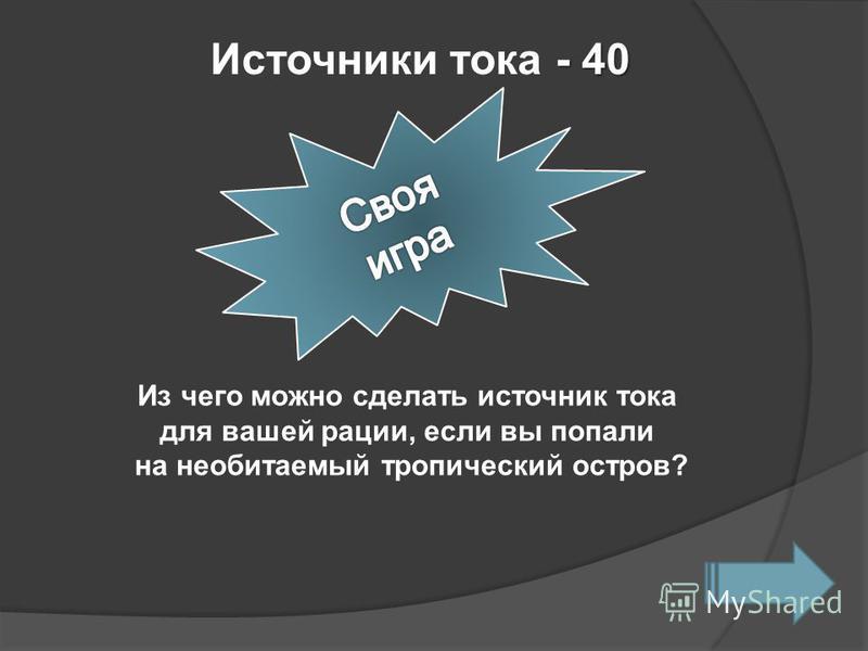 - 40 Источники тока - 40 Из чего можно сделать источник тока для вашей рации, если вы попали на необитаемый тропический остров?