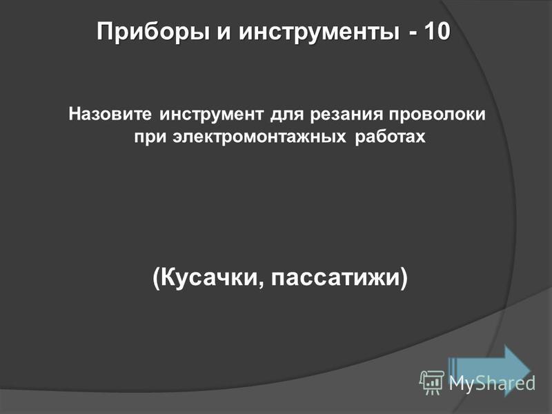 Приборы и инструменты - 10 Назовите инструмент для резания проволоки при электромонтажных работах (Кусачки, пассатижи)