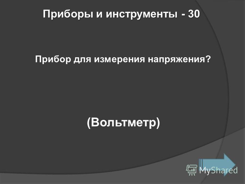 Приборы и инструменты - 30 Прибор для измерения напряжения? (Вольтметр)