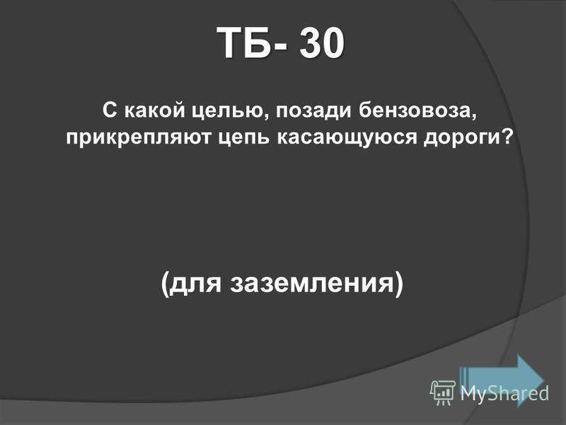 ТБ- 30 С какой целью, позади бензовоза, прикрепляют цепь касающуюся дороги? (для заземления)