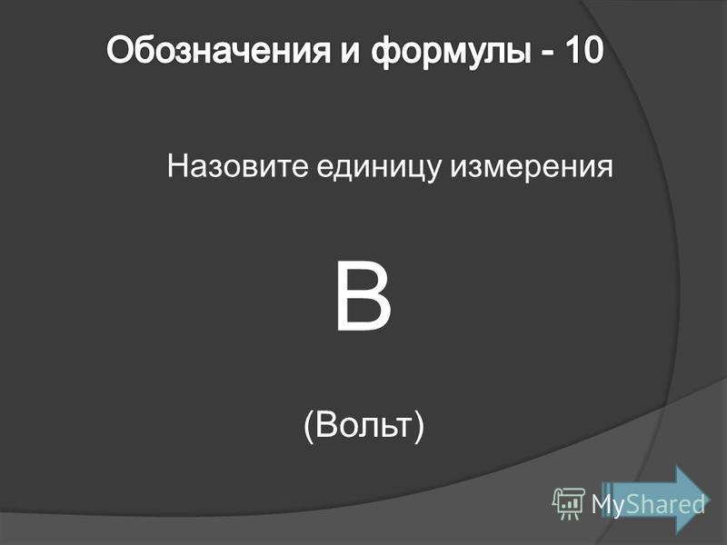 Назовите единицу измерения В (Вольт)