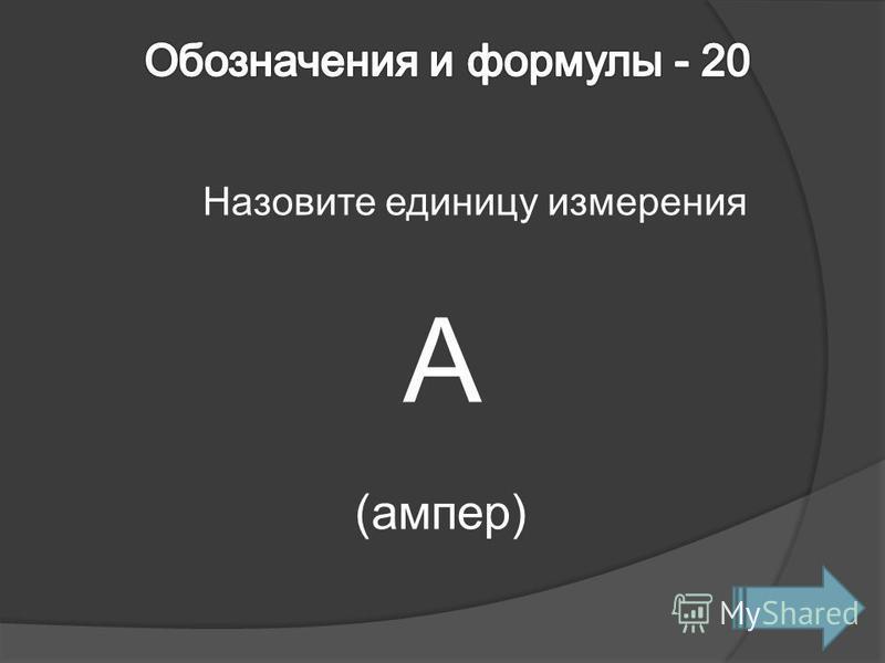 Назовите единицу измерения А (ампер)