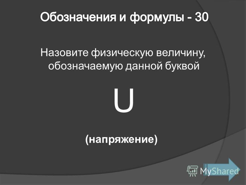 Назовите физическую величину, обозначаемую данной буквой U (напряжение)