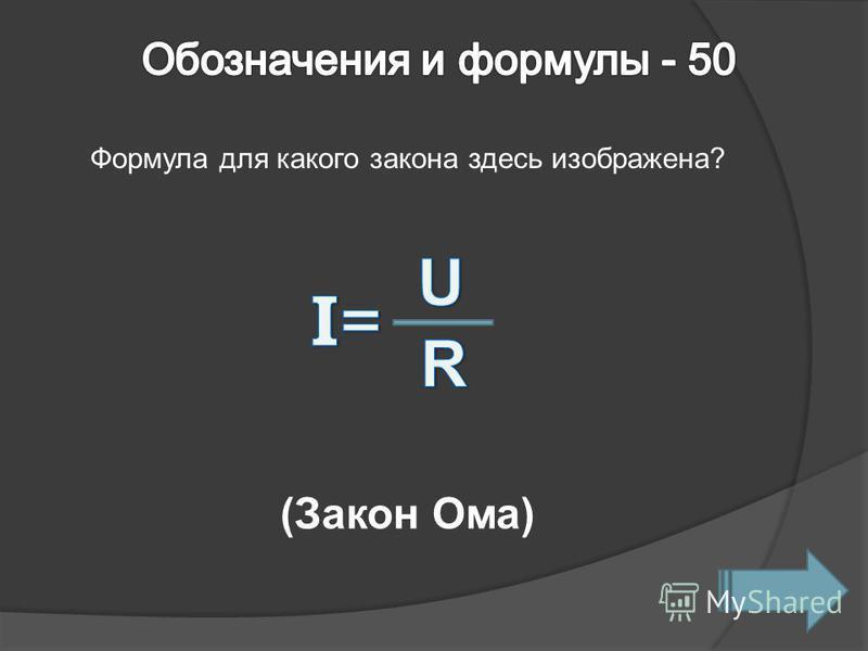 Формула для какого закона здесь изображена? (Закон Ома)