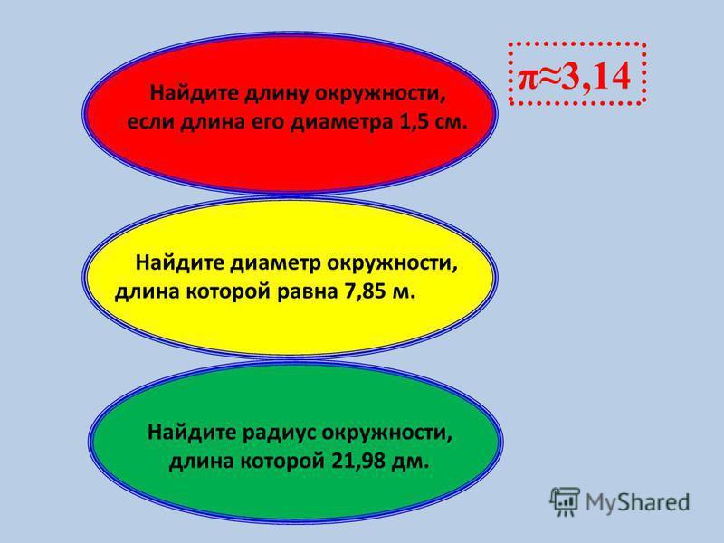 4,5 И.КеплерИ.НьютонК.Гаусс 2,12,2 +4,5 9 -0,5 4 :10 0,4 * 0,1 30,9 -4-4 *10 0,5 52,1 21