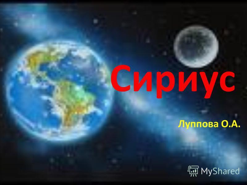 Сириус Луппова О.А.