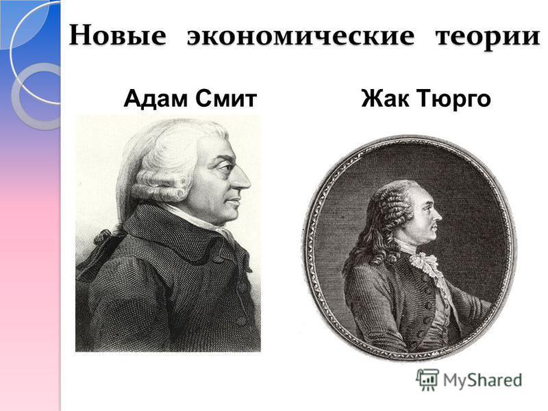 Новые экономические теории Адам Смит Жак Тюрго