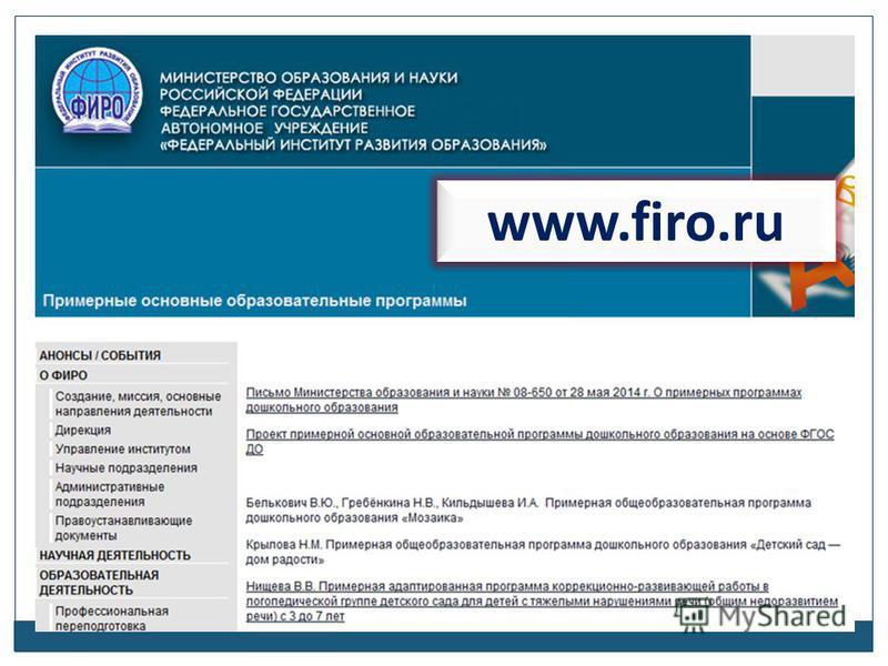 www.firo.ru