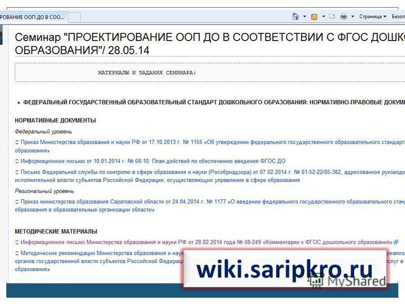 wiki.saripkro.ru