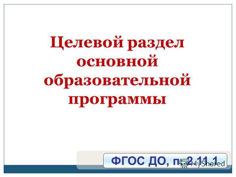 Целевой раздел основной образовательной программы ФГОС ДО, п. 2.11.1