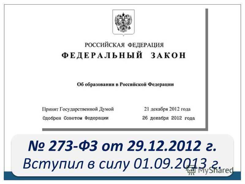 273-ФЗ от 29.12.2012 г. Вступил в силу 01.09.2013 г. 273-ФЗ от 29.12.2012 г. Вступил в силу 01.09.2013 г.