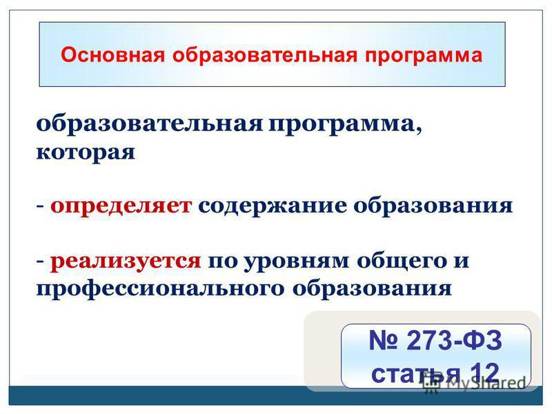 273-ФЗ статья 12 образовательная программа, которая - определяет содержание образования - реализуется по уровням общего и профессионального образования Основная образовательная программа