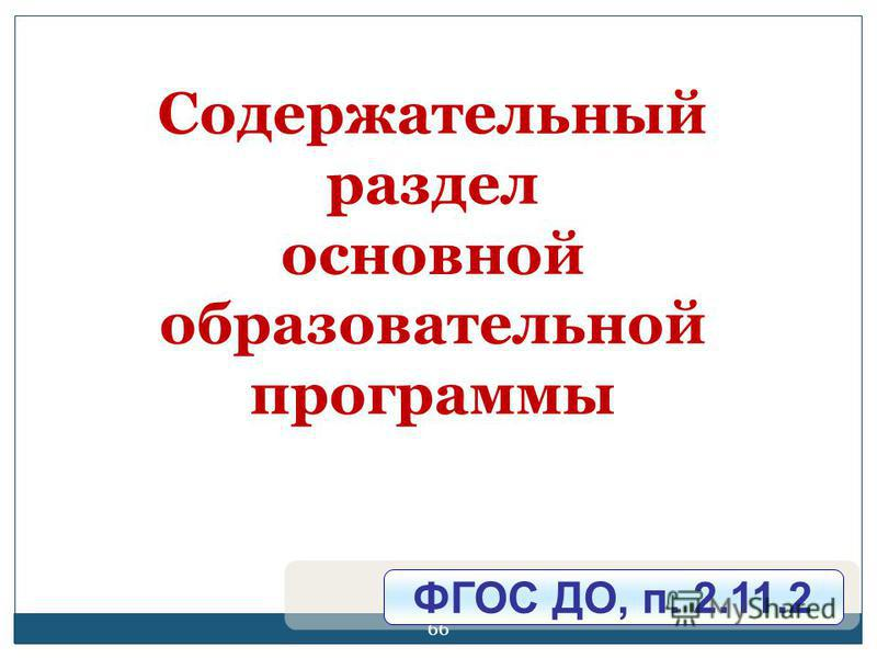 66 Содержательный раздел основной образовательной программы ФГОС ДО, п. 2.11.2