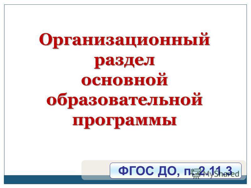 Организационный раздел основной образовательной программы ФГОС ДО, п. 2.11.3