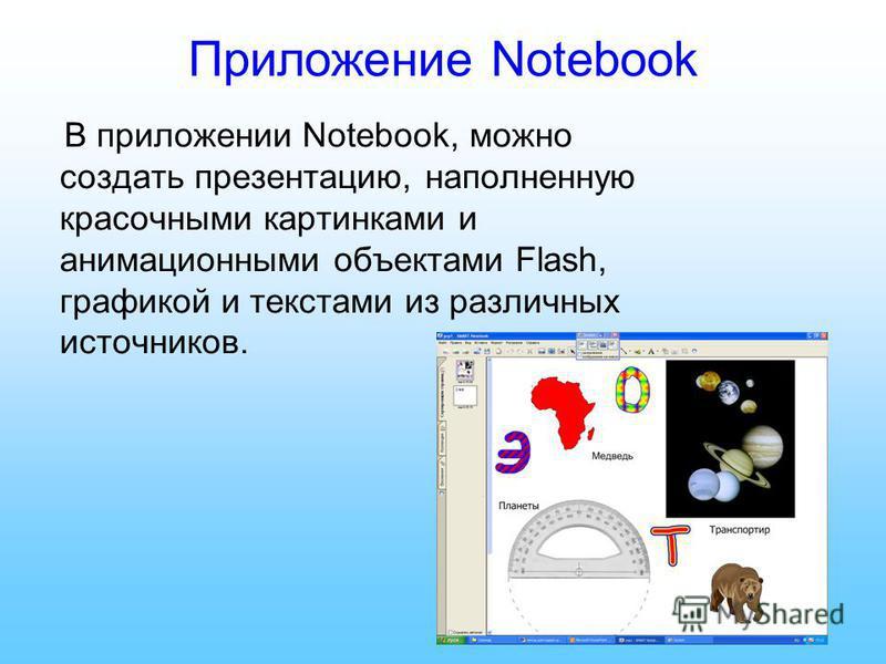 Приложение Notebook В приложении Notebook, можно создать презентацию, наполненную красочными картинками и анимационными объектами Flash, графикой и текстами из различных источников.