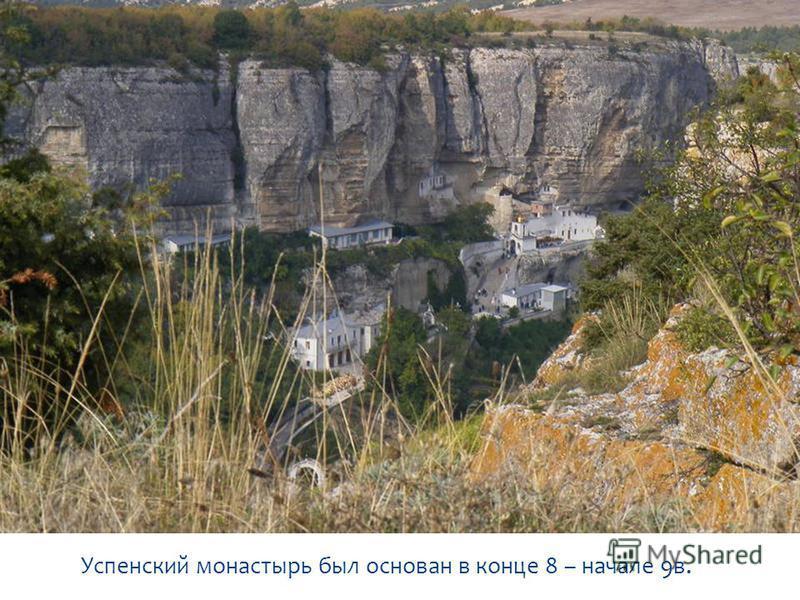 Успенский монастырь был основан в конце 8 – начале 9 в.