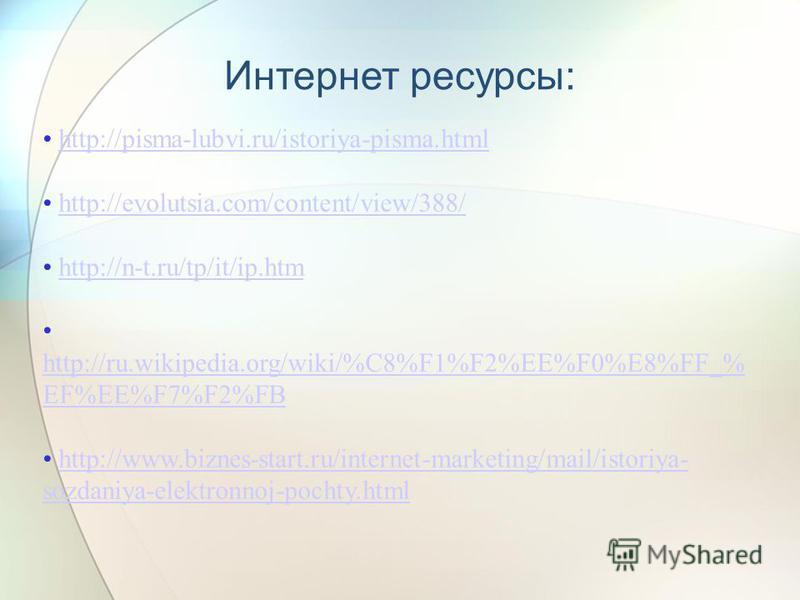 http://pisma-lubvi.ru/istoriya-pisma.html http://evolutsia.com/content/view/388/ http://n-t.ru/tp/it/ip.htm http://ru.wikipedia.org/wiki/%C8%F1%F2%EE%F0%E8%FF_% EF%EE%F7%F2%FB http://ru.wikipedia.org/wiki/%C8%F1%F2%EE%F0%E8%FF_% EF%EE%F7%F2%FB http:/