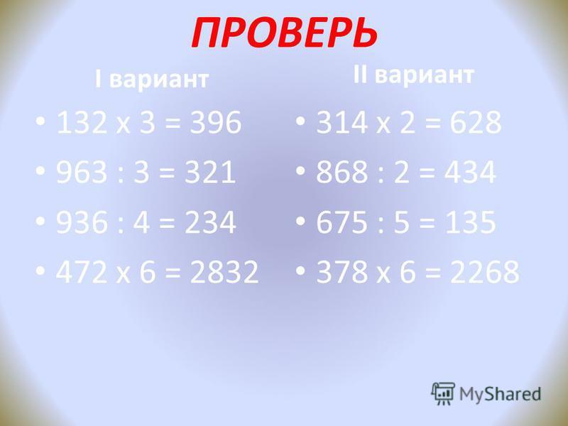 Проверь и исправь Алгоритм умножения 1. Заменим:....... 2. Получим:……… 3. Удобно…….. 4. Вычислим:……. 5. Читаю ответ:…. Алгоритм деления Надо……. Делю сотни. -Делю:….. -Умножаю:…. -Вычитаю……. -Сравниваю:…. -Сносим:….. Делю десятки. -Делю: ….. -Умножаю…