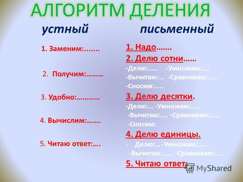 устный 1. Заменим:....... 2. Получим:……… 3. Удобно:………… 4. Вычислим:……. 5. Читаю ответ:…. письменный 1. Пишу:…………………………….. 2. Умножаю единицы:……… 3. Умножаю десятки:……….. 4. Умножаю сотни:…………… 5. Читаю ответ:………………