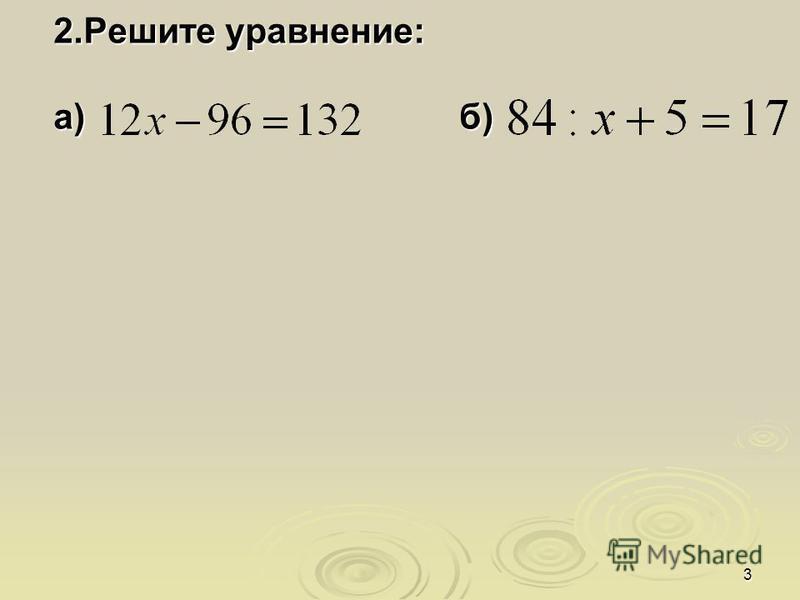 3 2. Решите уравнение: а) б)
