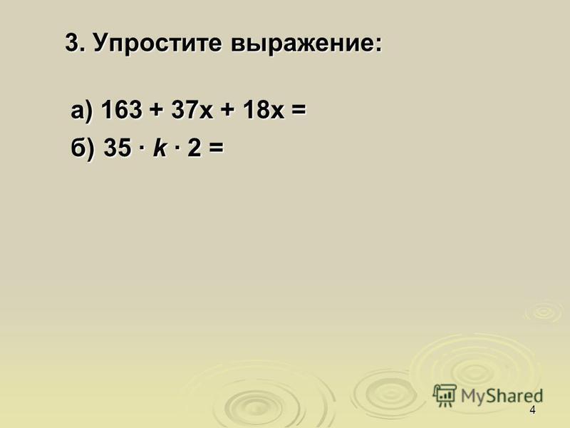 4 3. Упростите выражение: а) 163 + 37 х + 18 х = б) 35 · k · 2 =