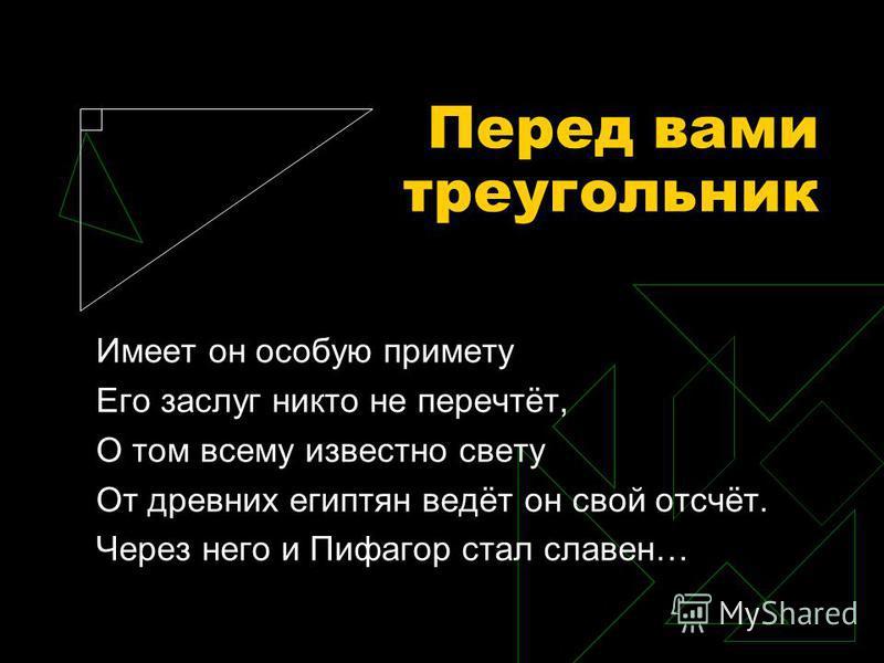 Кроссворд разгадан! Тема урока: Теорема Пифагора.