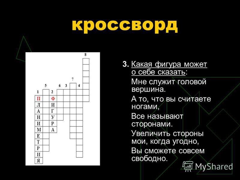 кроссворд 2. Квадрат, круг, прямоугольник… Объединяющее их понятие.