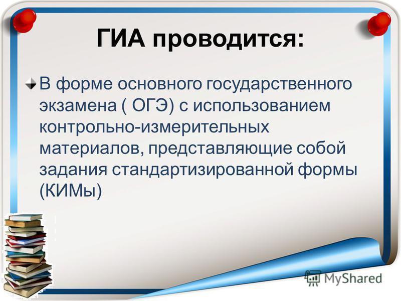 В форме основного государственного экзамена ( ОГЭ) с использованием контрольно-измерительных материалов, представляющие собой задания стандартизированной формы (КИМы)