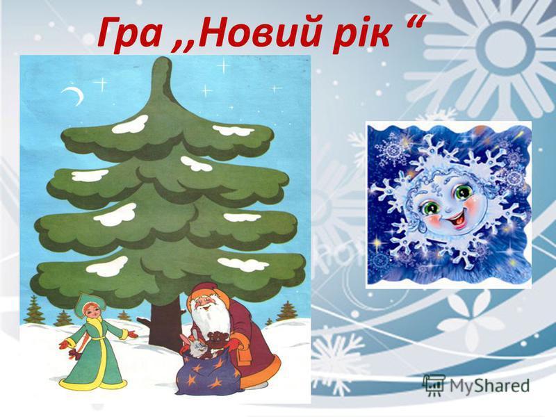 Гра,,Новий рік