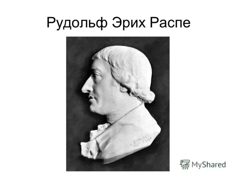 Рудольф Эрих Распе