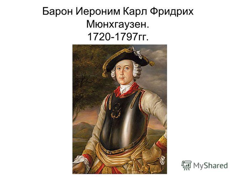 Барон Иероним Карл Фридрих Мюнхгаузен. 1720-1797 гг.