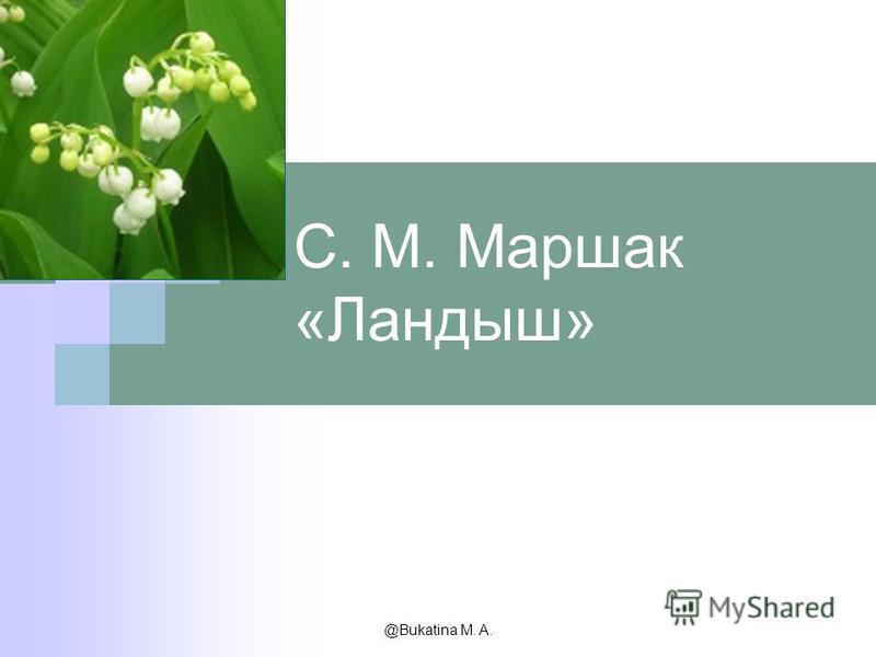 @Bukatina M. A. С. М. Маршак «Ландыш»
