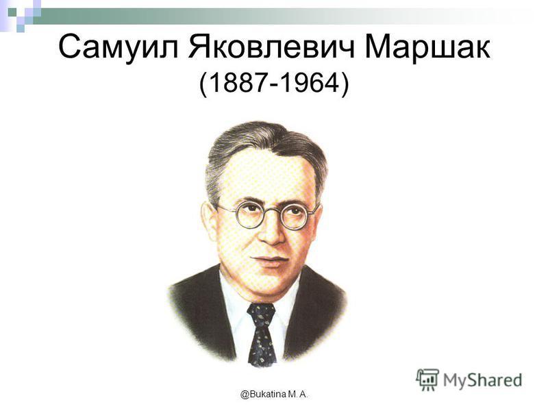 @Bukatina M. A. Самуил Яковлевич Маршак (1887-1964)