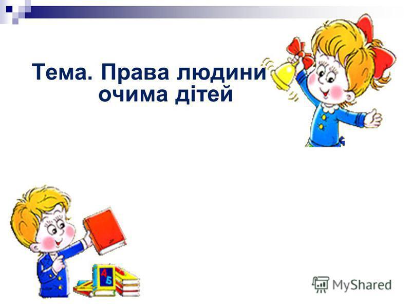 Тема. Права людини очима дітей