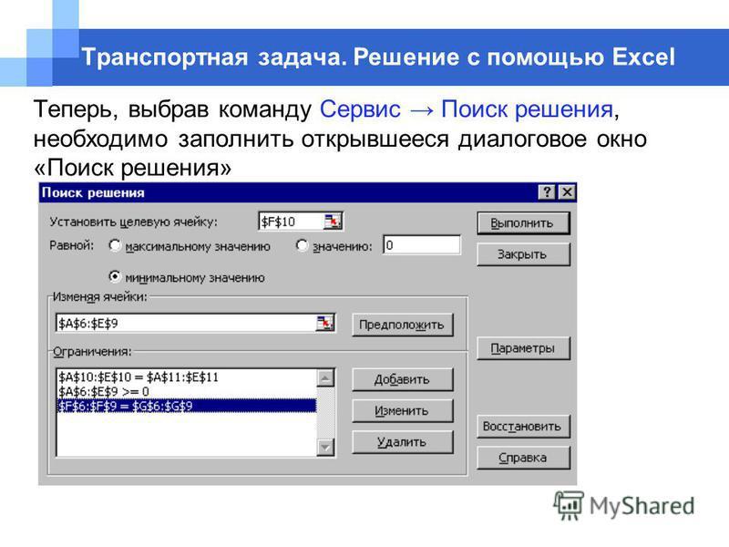 Теперь, выбрав команду Сервис Поиск решения, необходимо заполнить открывшееся диалоговое окно «Поиск решения» Транспортная задача. Решение с помощью Excel